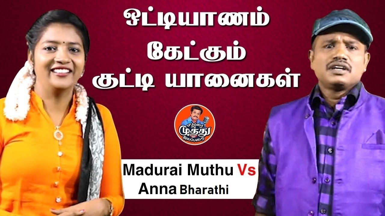 ஒட்டியாணம் கேட்கும் குட்டி யானைகள் | Madurai Muthu Vs Anna Bharathi | MM Alaparaigal