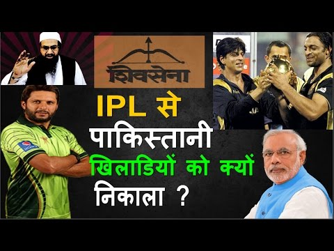 Why Pakistani Players Are Not Allowed In The IPL ?  Politics Vs. Sports - Viral Sach