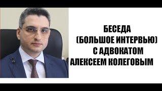 """Юрий """"вДудь"""" Абрамов. Большое интервью с Алексеем Колеговым"""