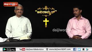 Jeevitamruth│Episode 269│Daijiworld Television