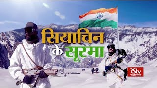 Ground Report: Independence Day Special - सियाचिन के सूरमा | Heroes of Siachen