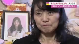 過労自殺から2年 高橋まつりさんの母 心境を語る NHKニュース
