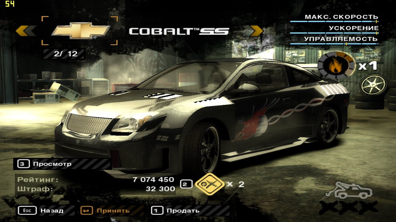 Need For Speed Most Wanted Chevrolet Cobalt Ss Youtube