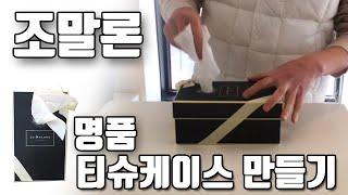[인테리어 소품]명품 조말론 향수 상자로 인테리어소품 …