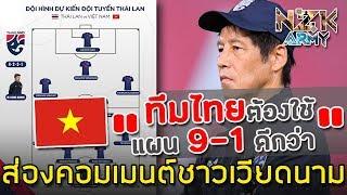 ส่องคอมเมนต์ชาวเวียดนาม-หลังสื่อเวียดนามได้วิเคราะห์ตำแหน่งผู้เล่นของทีมชาติไทย