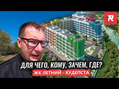 ЖК ЛЕТНИЙ - для каких целей, сколько и где? / REPEY