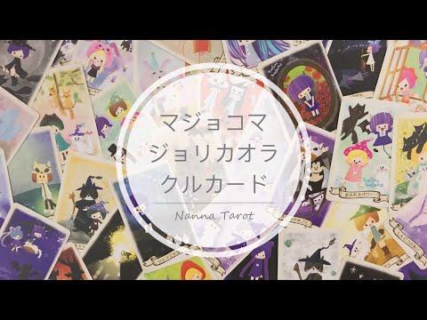 開箱  瑪莎喬莉卡小魔女神諭卡 • マジョコマジョリカオラクルカード // Nanna Tarot