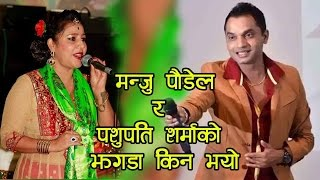 New Nepali Roila Song 2073 By Manju Poudel & Pashupati Sharma