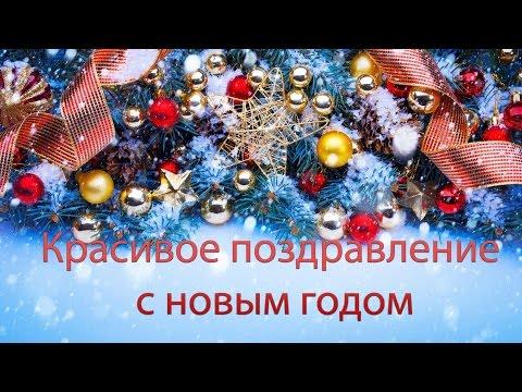 Красивые поздравления с новым годом. Как оригинально поздравить с новым годом