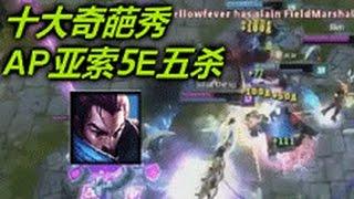 ★【史上十大奇葩秀】 AP亚索5E5杀! lol视频