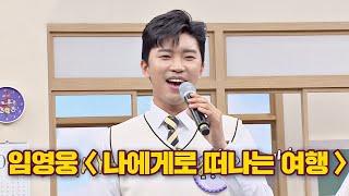 쌈자신(Min Kyung hoon) 앞에서 부르는 임영웅(Im Young-ung)의 '나에게로 떠나는 여행'♬ 아는 형님(Knowing bros) 229회