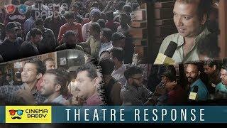 ഷാജിമാർ പൊളിച്ചടുക്കിയോ ??   Mera Naam Shaji   First Day First Show Theatre Response   Asif Ali