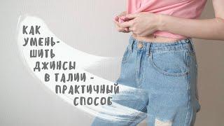 постер к видео Как уменьшить джинсы в талии при помощи резинки и пуговицы