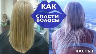 Смотреть видео  есле после окрашивания волосы стали тонкими и ломкими