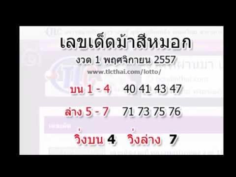 หวยเด็ด เลขเด็ด : เลขเด็ดม้าสีหมอก งวดวันที่ 1 พ.ย. 57
