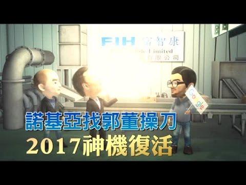 諾基亞明年回歸 鴻海操刀 | 台灣蘋果日報