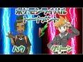 ハウ VS グリーン ポケモンライバルトーナメント 第11試合「ゆっくり実況」