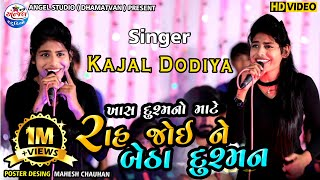 Kajal Dodiya   Khash Dusmano Mate   HD Video   Kubadthal Live Program 2020