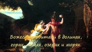Религия Древней Греции(презентация история 5 класс., 2012-02-20T09:45:19.000Z)