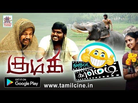 Kumki comedy தம்பிராமையா,கோவில்யானையுடன் சேர்ந்து குலுங்க,குலுங்கசிரிக்கசெய்யும் கும்கி ஒருபட காமெடி