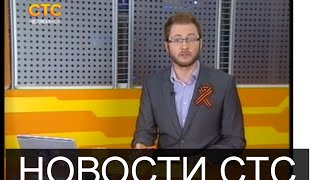 Новости СТС 5,05(Наш отрывок из видео репетиции показали в новостях г. Челябинска. наш сайт: http://kofly.ru Наша группа в ВК: http://vk.co..., 2015-05-06T21:29:51.000Z)