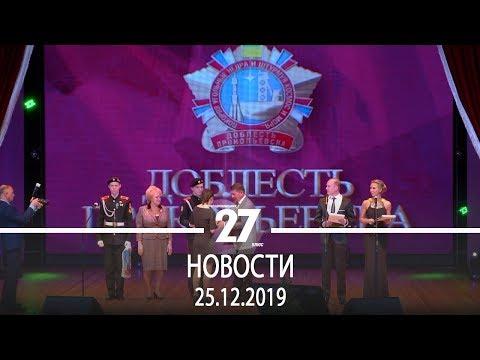 Новости Прокопьевска   25.12.2019