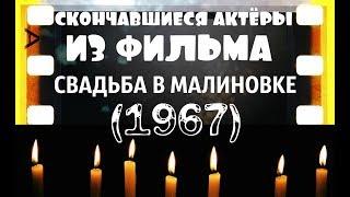 СКОНЧАВШИЕСЯ АКТЁРЫ  СВАДЬБА В МАЛИНОВКЕ (1967)
