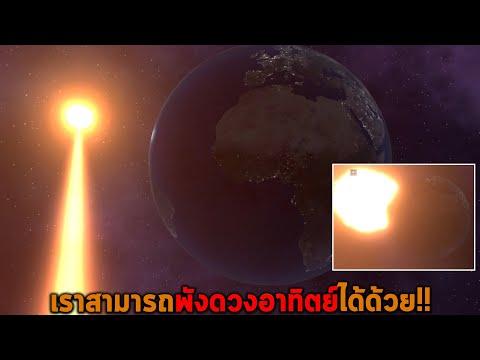 เราสามารถพังดวงอาทิตย์ได้ด้วย Solar Smash