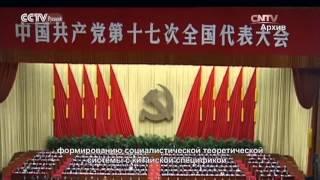 Осуществление мечты Китая Шестая серия Но