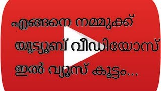 How to increase views and subscribes on Android app in malayalam
