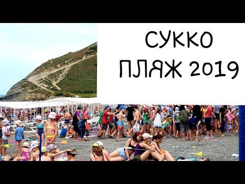 АНАПА СУККО 08.06.19 Пляж столовая ЦЕНЫ