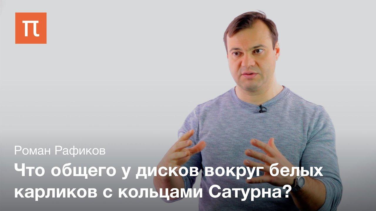 Планетные системы белых карликов – Роман Рафиков