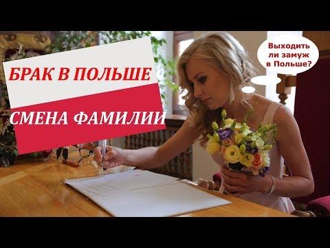 Брак в Польше. Меняю документы в связи со сменой фамилии