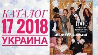 ЭЙВОН КАТАЛОГ 17 2018|ЖИВОЙ НОВОГОДНИЙ КАТАЛОГ СМОТРЕТЬ СУПЕР НОВИНКИ|CATALOG 17 УКРАИНА|AVON СКИДКИ