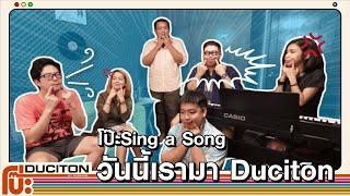 โป๊ะSing a Song : วันนี้เรามา Duciton {ตัวเต็ม}