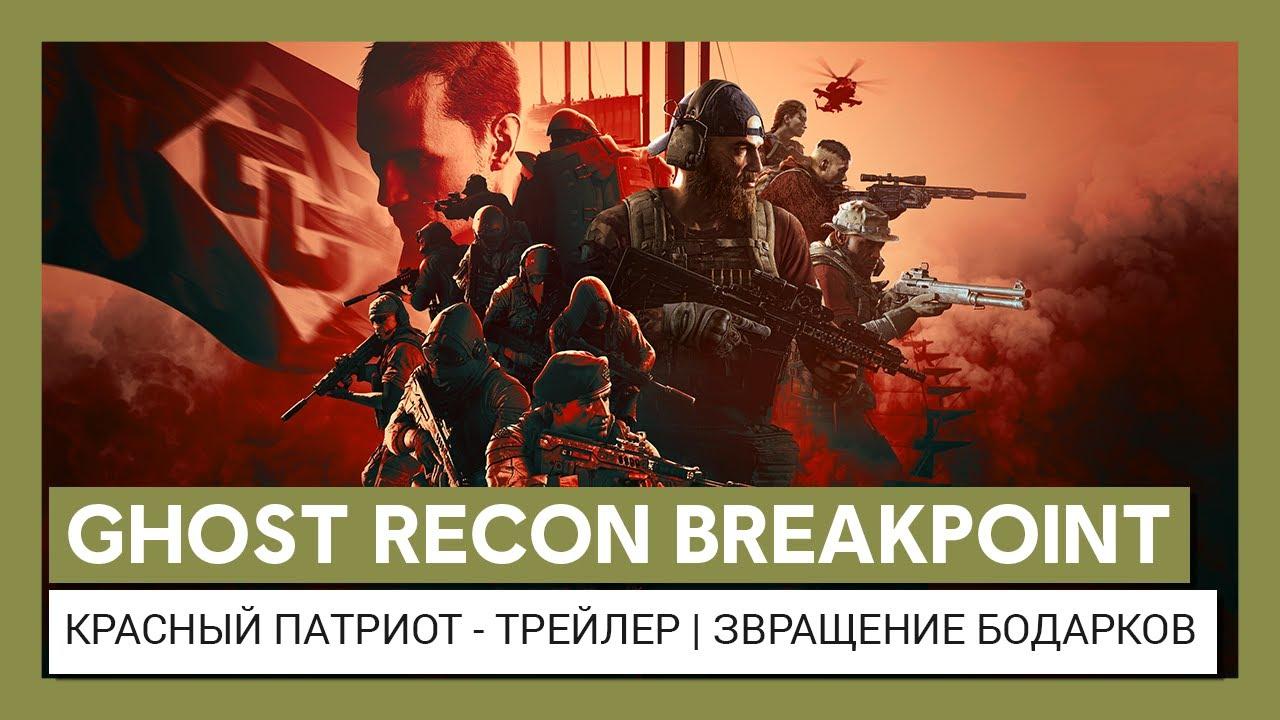 Ghost Recon Breakpoint: Красный патриот - трейлер | Возвращение Бодарков