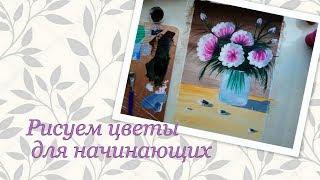 Рисуем цветы гуашью для начинающих