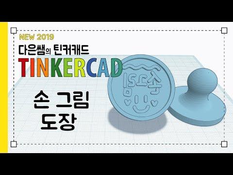 뉴) 다은쌤의 틴커캐드 Tinkercad 3.6 - 손 그림 도장