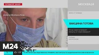 Новости мира за 7 августа: российскую вакцину от коронавируса зарегистрируют 12 августа - Москва 24