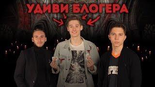Удиви Блогера #3 - Иван Эфиров
