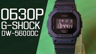 G-SHCOK DW-5600DC-1E | Обзор (на русском) | Купить со скидкой
