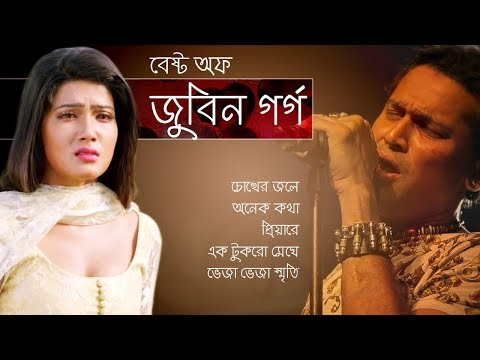 Best of Zubeen Garg Bangla Song || জুবিন গার্গের সেরা বাংলা গানের এলবাম || Indo-Bangla Music