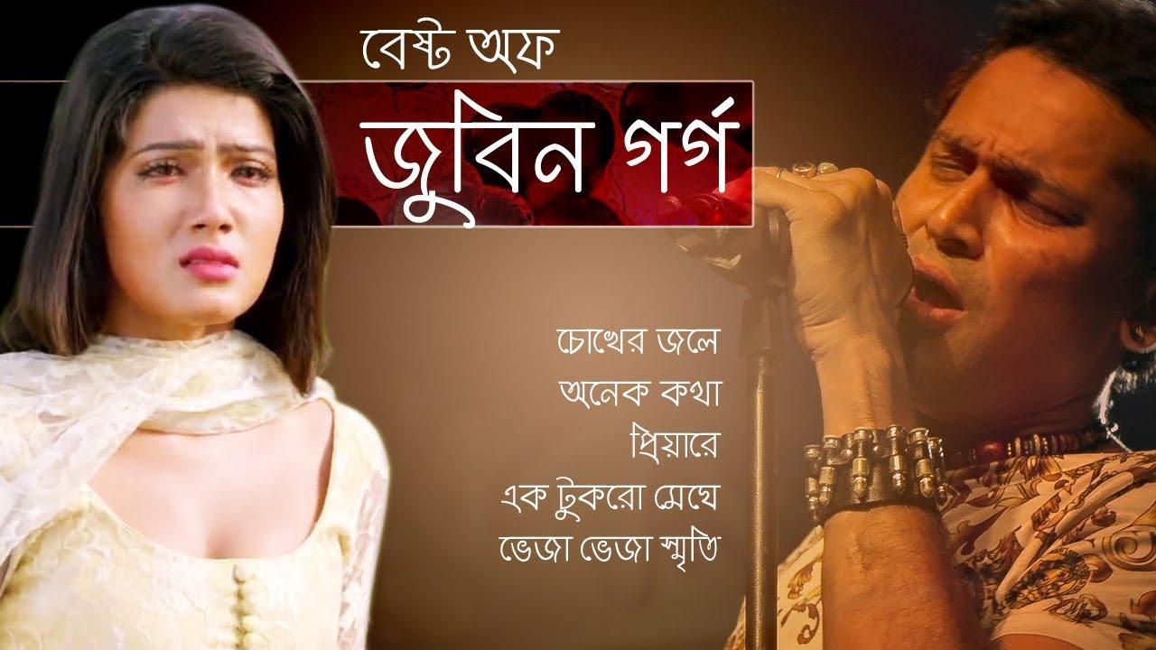 Best of Zubeen Garg Bangla Song    জুবিন গার্গের সেরা বাংলা গানের এলবাম    Indo-Bangla Music