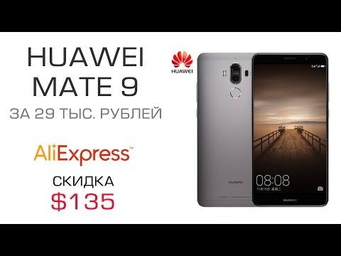 Покупаем Huawei Mate 9 за 29 тыс. рублей со скидкой $135 | Aliexpress, ePN-кэшбэк