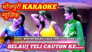 || Belauj Teli Cauton Ke || Bhojpuri Karaoke Track With Lyrics By Ram Adesh Kushwaha