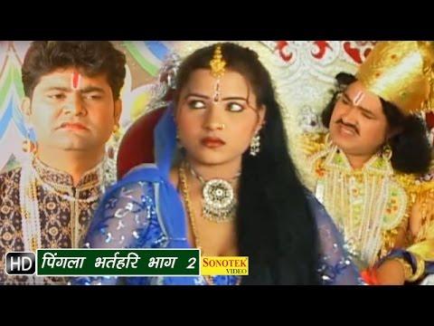 Pingla Bharthri Part 2 || पिंगला भर्तहरि  || Rishipal Khadana || Haryanvi Ragni Kissa