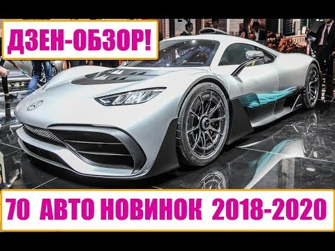 72-new-cars-of-2018-2020-(first-impressions)