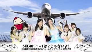 【2015年10月12日】SKE48 1+1は2じゃないよ!~大矢真那と松井珠理奈がスペシャルライブやっちゃうぜ大作戦~
