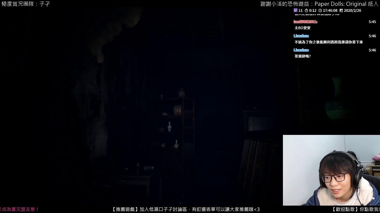 子孑 Paper Dolls: Original 紙人   聽說我的歐付寶好了(? (part 02) - YouTube