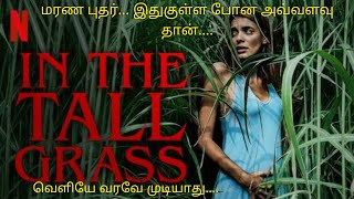 Inthe Tall Grass|Tamil voice over|Tamil dubbed movies download|English to Tamil|Story explanation|
